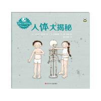 Want to know 科普图画书系列:人体大揭秘