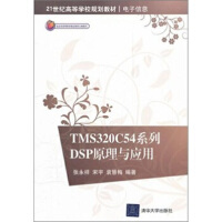 【二手书8成新】TMS320C54系列DSP原理与应用 张永祥 等 清华大学出版社