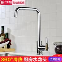 莱尔诗丹 全铜厨房冷热水高弯洗菜盆龙头厨房龙头 可旋转 LD7805