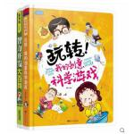 彩书坊精装版 玩转!我的创意科学游戏 智力开发大百科(共2册)儿童智力开发启蒙故事书