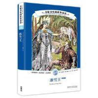 美轮美奂的世界童话:冰雪王,安德鲁・朗格,外语教学与研究出版社,9787513596015