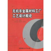 【正版二手书9成新左右】无机金属材料工厂工艺设计概论 刘晓存 中国建材工业出版社