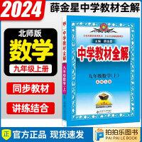 中学教材全解九年级上册数学教材解读北师大版 2022新版薛金星