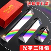 三棱镜彩虹拍照摄影道具彩虹儿童物理实验七色光三角万花筒三菱镜吊坠五六多棱柱折射人造