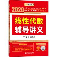 2020考研数学 2020 李永乐・王式安考研数学 线性代数辅导讲义 金榜图书