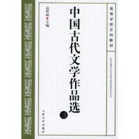 【正版二手书9成新左右】中国古代文学作品选(三 袁世硕 人民文学出版社