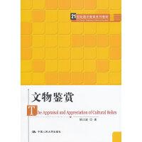 【二手书8成新】文物鉴赏( 姚江波 中国人民大学出版社