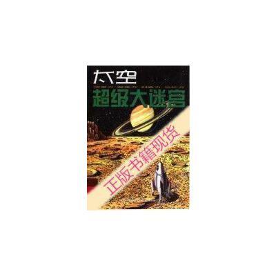 【二手旧书9成新】超级大迷宫  太空_(美)罗格·马里奥编 【正版现货,请注意售价定价】