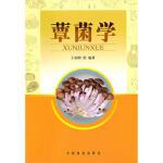 蕈菌学,王相刚著,中国林业出版社【新书店 正版书】