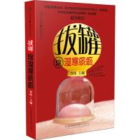 拔罐除湿寒痰瘀(汉竹) 查炜 江苏科学技术出版社