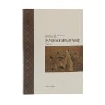 中古官修史体制的运作与演进(中古中国知识・信仰・制度研究书系)