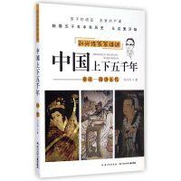 中国上下五千年(秦汉-隋唐五代)/刘兴诗爷爷讲述