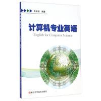 计算机专业英语 9787534164064
