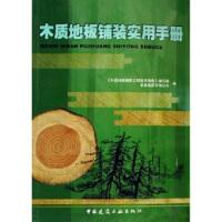 木质地板铺装实用手册*9787112084630 木质地板铺装工程技术规程编写组,圣象集团有限公司