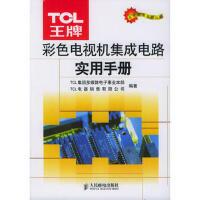 【二手旧书九成新】TCL彩色电视机集成电路实用手册――名优家电系列丛书 TCL集团多媒体电子事业本部,TCL电器销售有