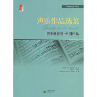 声乐作品选集 男中低音卷 外国作品 张春良 上海教育出版社