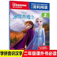 迪士尼学而乐图书流利阅读第2级冰雪奇缘2 带拼音读物大电影故事绘本儿童3-6-9周岁 全彩震撼美绘大图迪士尼分级读物一