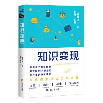 知识变现(pdf+txt+epub+azw3+mobi电子书在线阅读下载)