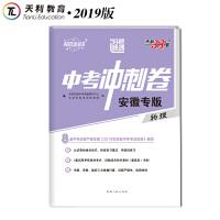 天利38套 超级全能生 2019中考冲刺卷 安徽专版--物理