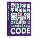乔治的宇宙4 不可破解的密码