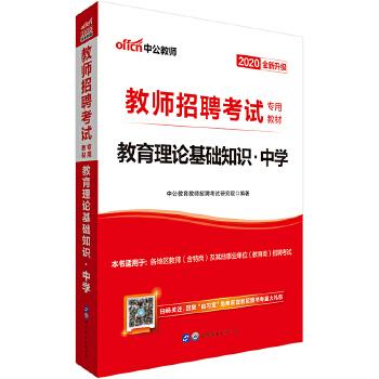 20教育基础中学(pdf+txt+epub+azw3+mobi电子书在线阅读下载)