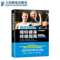 哑铃健身终极指南(全彩图解版)肌肉训练 拉伸 拉筋 施瓦辛格 跑步 健身 减脂 塑形