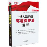 【正版二手书9成新左右】中华人民共和国环境保护法解读 全国人大常委会法制工作委员会行政法室 中国法制出版社