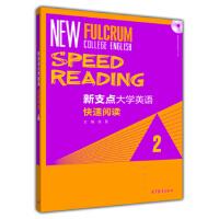 【正版二手书9成新左右】新支点大学英语快速阅读(2(附 高霄 高等教育出版社
