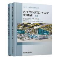 西门子SIMATIC WinCC 使用指南(上、下册) 陈华 机械工业出版社 9787111615057