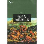 尼采与柏拉图主义,吴增定,上海人民出版社,9787208052567【正版书 放心购】