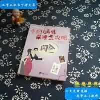 【二手旧书9成新】十月妈咪幸福全攻略 /陈乐迎 文汇出版社