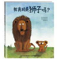 """""""我真的是狮子吗?(精装全一册)"""""""