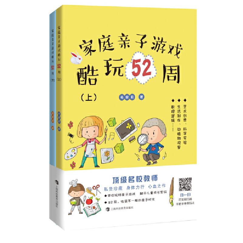 家庭亲子游戏酷玩52周 直击亲子游戏现场,让游戏助力孩子成长 玩游戏、看文博,全面拓展视野 扫码看视频,解决操作难度