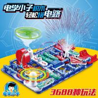 电学小子电子积木9988物理电路百拼装儿童科学实验益智玩具6-18岁