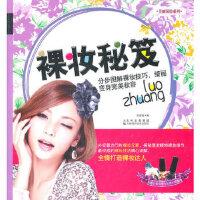 裸妆秘笈,张音音,吉林科学技术出版社,9787538451382【正版书 放心购】