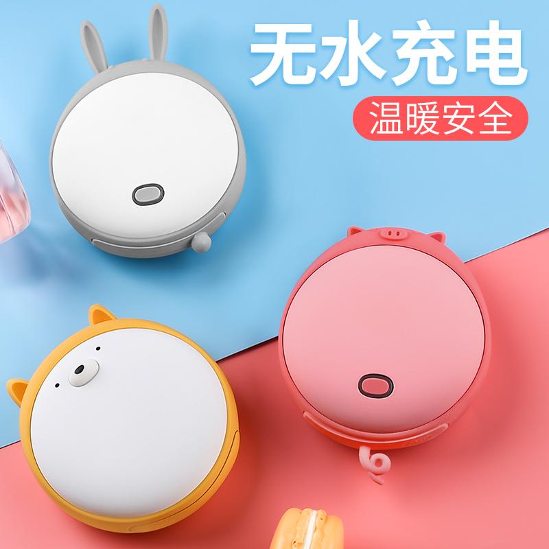 迷你暖手宝便携式USB随身暖宝宝无水防爆韩版可爱卡通充电宝创意两用移动电源送女生电热电暖实用物热水袋