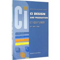CI设计与制作