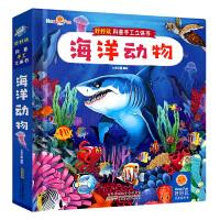 好好玩科普手工立体书・海洋动物