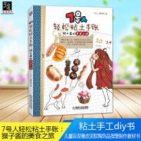 正版 7号人轻松粘土手账 猴子酱的美食之旅 7号人 糖果猴 黏土制作教程书 粘土手工diy书 儿童彩泥橡皮泥软陶饰品捏