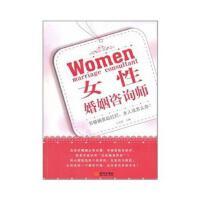 【正版二手书9成新左右】女性婚姻咨询师 王文波 金城出版社