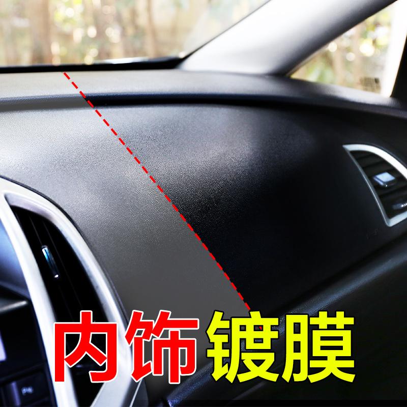 仪表蜡防晒划痕修复车蜡美光去污上光蜡汽车内饰表板清洁蜡
