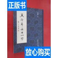 [二手旧书9新]真行草每日一字 /田蕴章 天津大学出版社