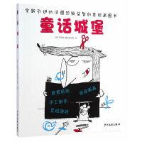 童话城堡,(法)贝朗杰・德拉珀尔特 绘;张晖月 译 著作,少年儿童出版社