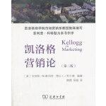 凯洛格营销论(第二版)