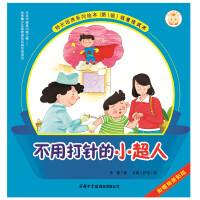 宝贝成长记・特长培养系列绘本(第1辑):不用打针的小超人