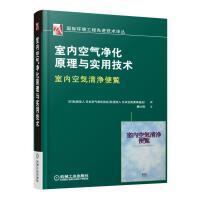 室内空气净化原理与实用技术 日本空�萸��f会 (�集) 国际环境工程先进技术译丛