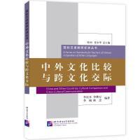 中外文化比较与跨文化交际 北京语言大学出版社
