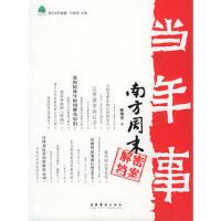 【正版二手书9成新左右】当年事 陈明洋 文化艺术出版社