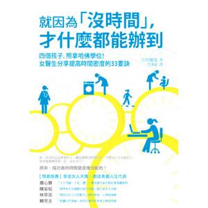 现货 就因�椤�]�r�g」,才什�N都能�k到:四��孩子 繁体中文