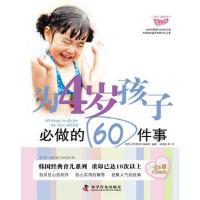 【正版二手书9成新左右】为4岁孩子必做的60件事 韩国《柠檬树》编辑部著,杨俊娟 科学普及出版社